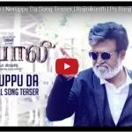 Kabali Teaser | Neruppu Da Song Teaser | Rajinikanth